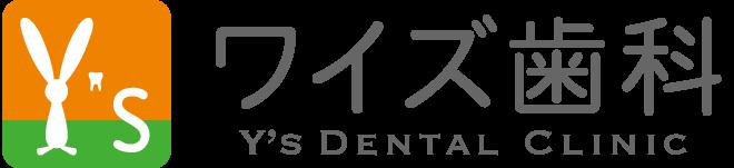 八王子みなみ野駅の歯科医院、歯医者|ワイズ歯科